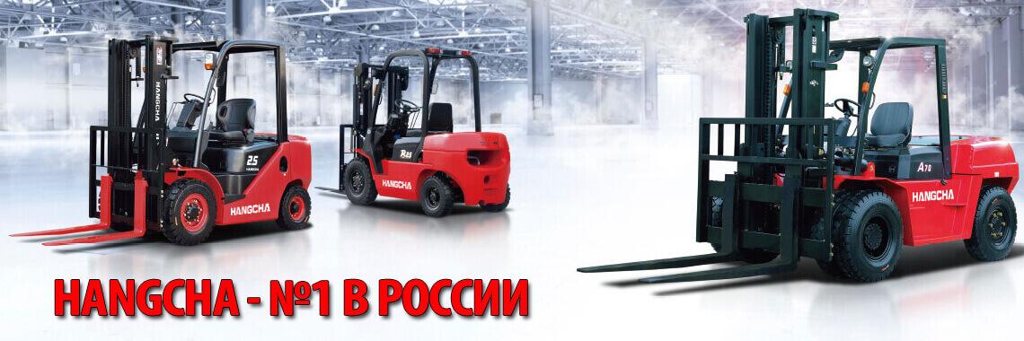 Дилер hangcha в России