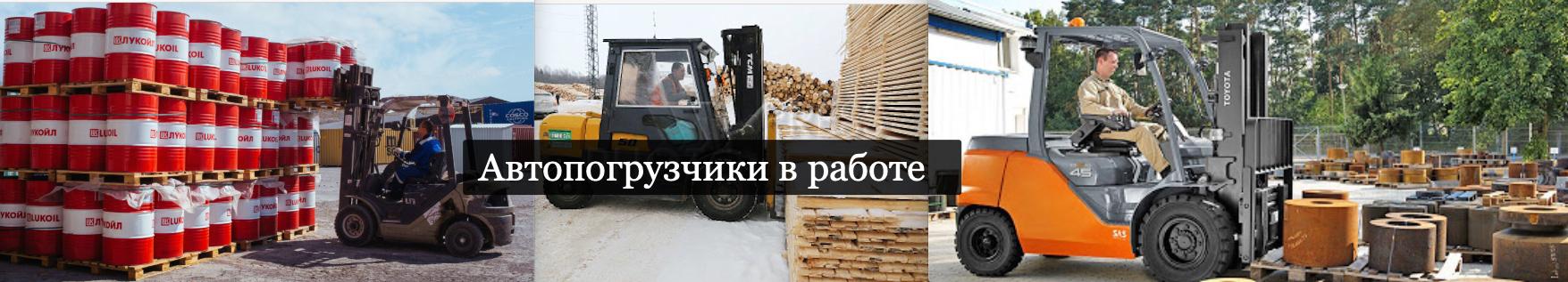Автопгрузчики Хангча в работе в логистическом центре, на лесозаготовках, в трубопрокатных компаниях