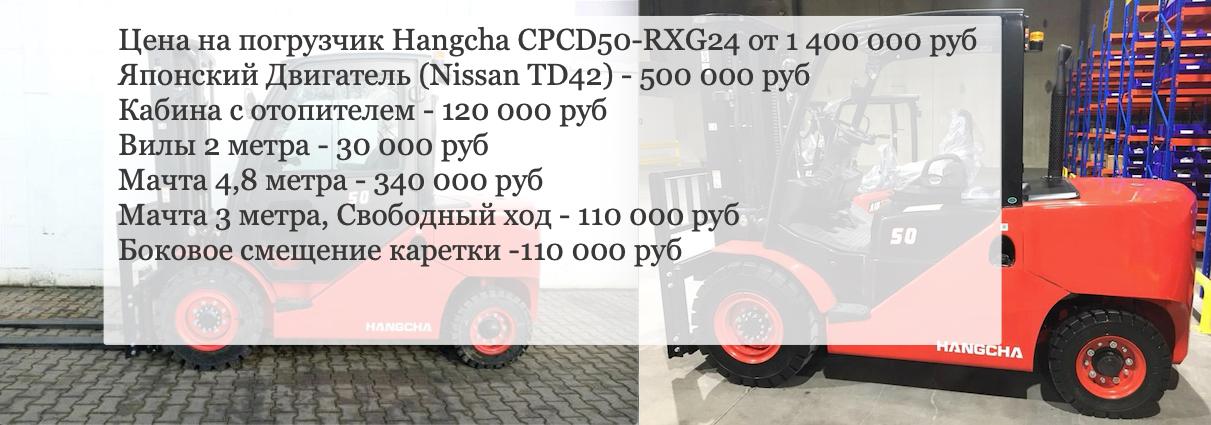 Из чего формируется цена на автопогрузчик 5 тонн