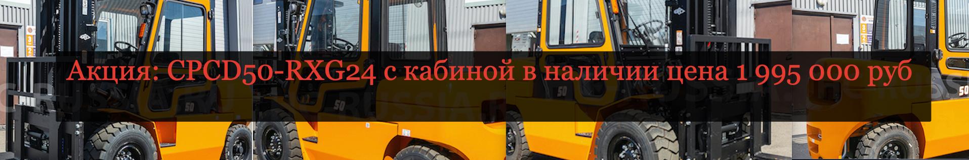 Цена автопогрузчика Hangcha грузоподъемность 5 тонн 1 995 000 руб